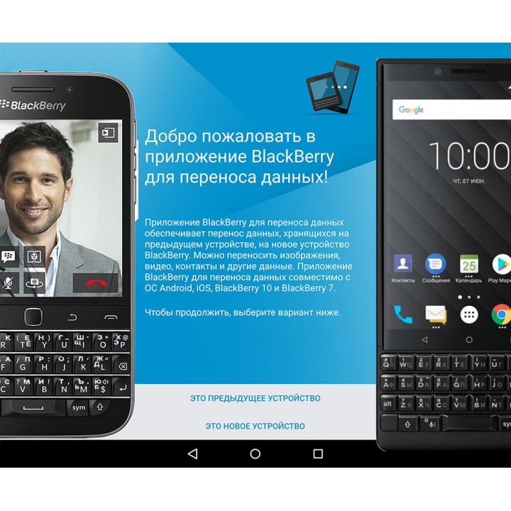 Перенос информации на смартфонах BlackBerry