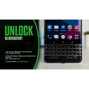 Разблокировка устройств на BlackBerry OS 10