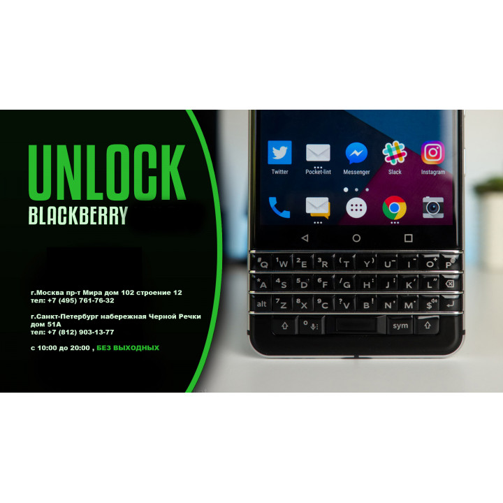 Разблокировка устройств BlackBerry