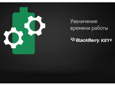 Как продлить время автономной работы BlackBerry KeyOne, Key2 Key2 LE